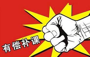 济南发布最严有偿补课禁令 一学期被查实3起校长免职(附举报电话)