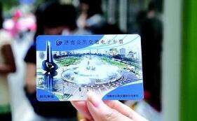 充值要趁早!济南公交卡发售网点春节放假四天