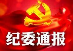 费县纪委通报5起违反中央八项规定精神典型问题
