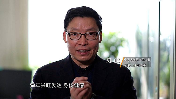 【山东名人说山东】刘峰:山东建设海洋强省具有坚实的基础