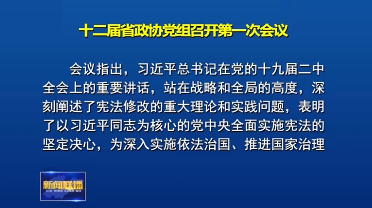 十二届省政协党组召开第一次会议