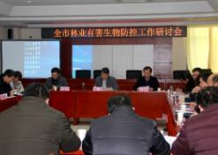 菏泽市林业有害生物防控工作研讨会召开