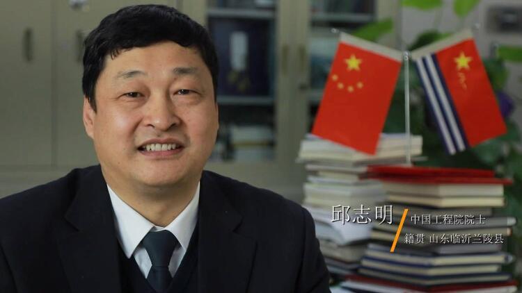 【山东名人说山东】中国工程院院士邱志明:山东的发展是家乡人勤奋实干的结果
