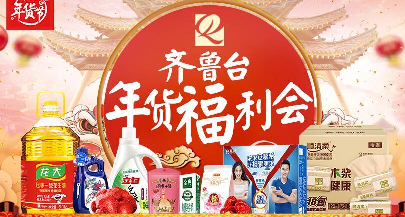 """齐鲁频道携手京东开启无界零售新模式 """"年货福利会""""钜惠观众"""