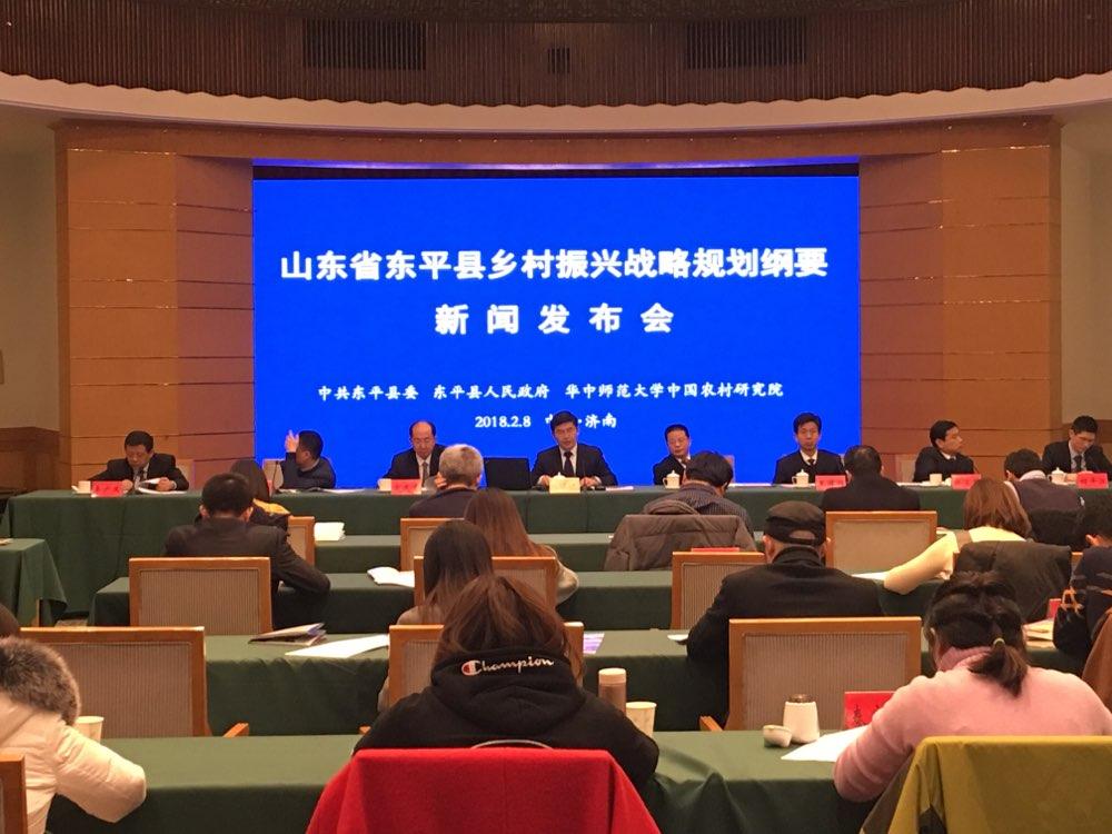 东平县发布山东首份县级乡村振兴战略规划纲要