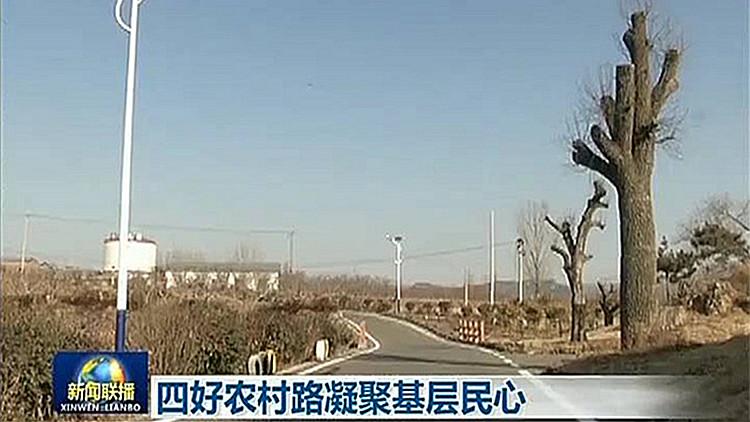 """被央视《新闻联播》点赞!蒙阴创建""""四好农村路""""带动乡村游"""