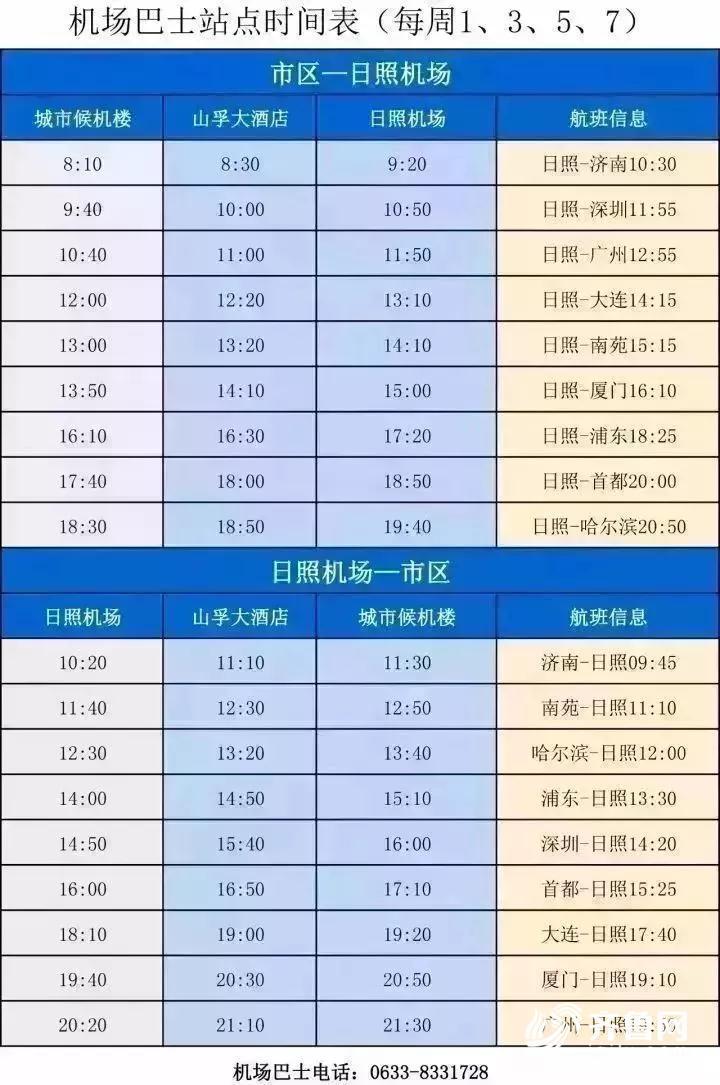 武汉机场大巴时刻表_附日照机场大巴运行时刻表