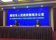 2018年潍坊市计划实施重大项目337个 总投资6840亿元