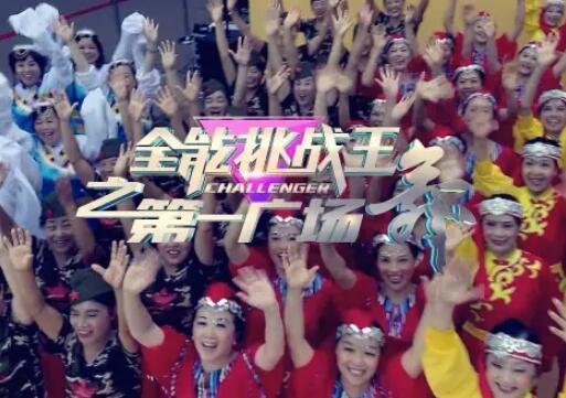广场舞跳上大舞台!山东353名选手登台,冠军揭晓!