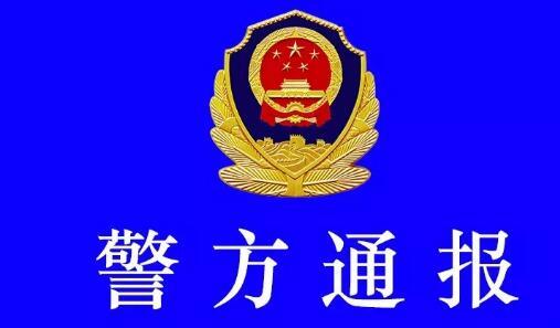 滨州警方依法处置一起扰乱公共秩序案件