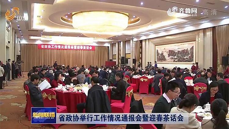 山东省政协举行工作情况通报会暨迎春茶话会