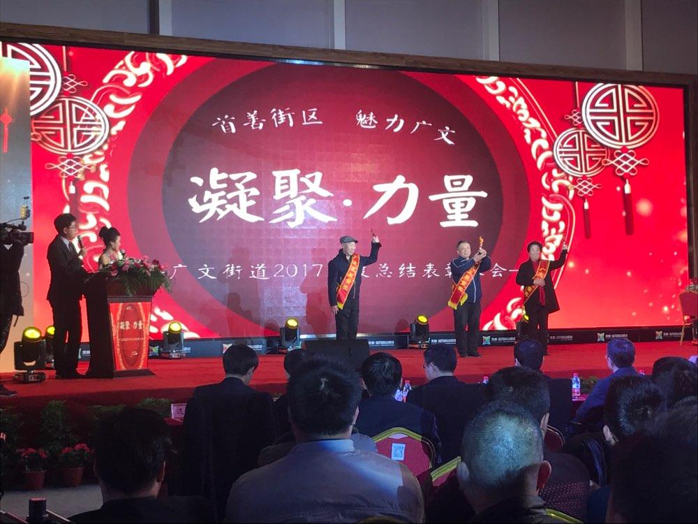 """""""凝聚·力量"""" 潍坊广文街道这160个先进集体和个人受表彰"""