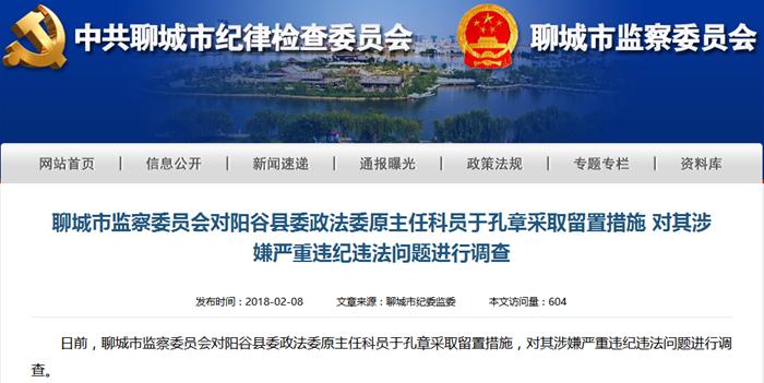 涉嫌严重违纪违法 阳谷县委政法委原主任科员于孔章被调查