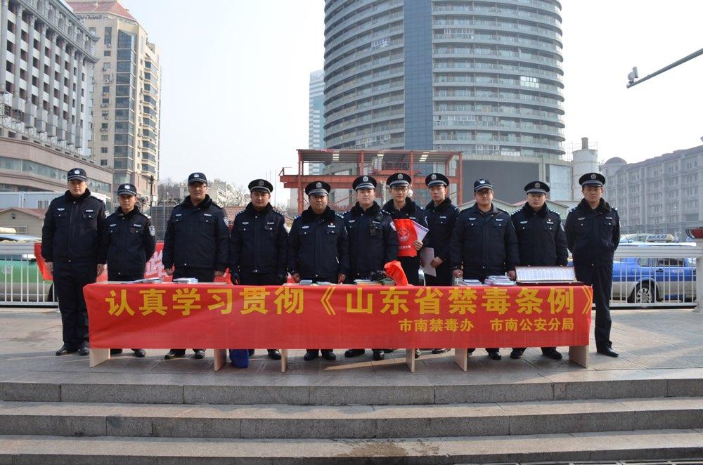 青岛路地警方联合开展春运禁毒宣传