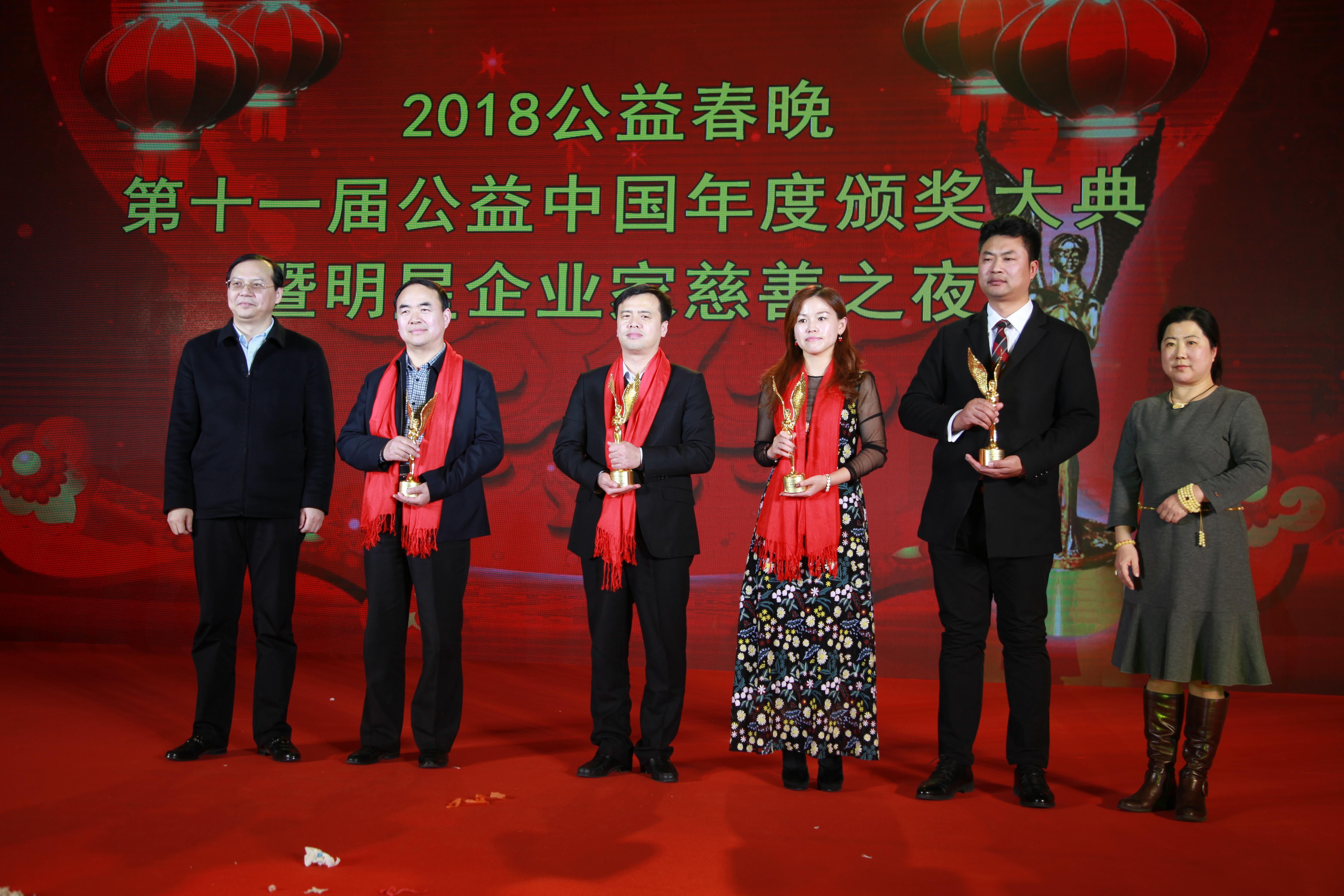 第十一届公益中国年度颁奖大典举行 山东获四项大奖