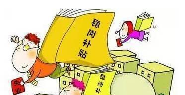 山东去年发放稳岗补贴9.6亿元 惠及291万名职工