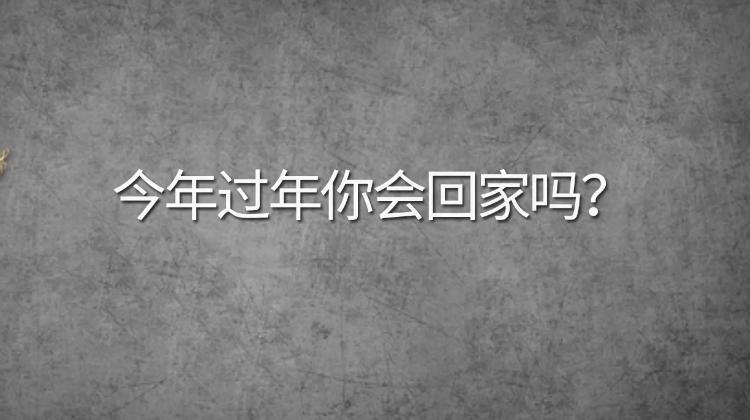 3分钟|催泪MV第二弹!山东台主持人说唱乡愁