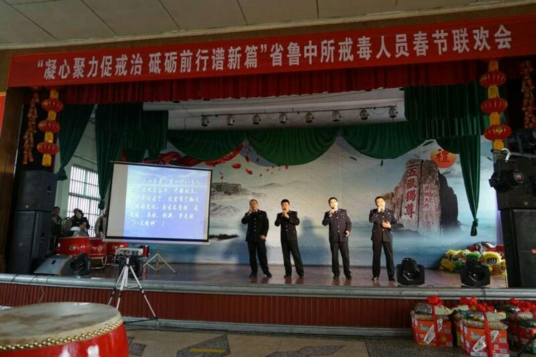 山东省鲁中强制隔离戒毒所举办2018年春节联欢会