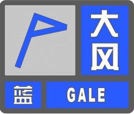 淄博发布大风蓝色预警 平均风力4到5级阵风6级