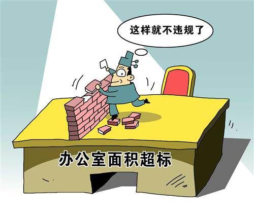 办公超标、违规用车 枣庄一副局长被警告降级