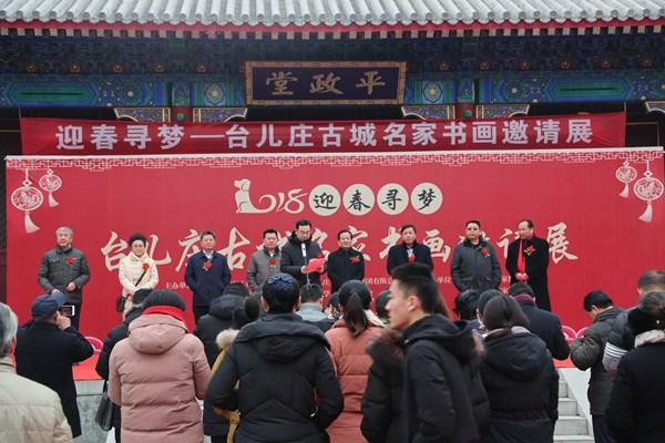 """""""迎春寻梦""""台儿庄古城名家书画邀请展开幕"""