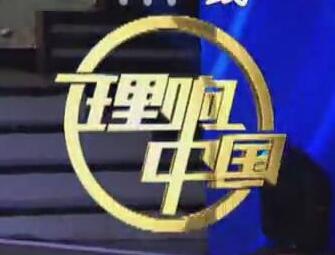 理响中国|大天鹅又回来了!听一位母亲教育孩子的真实故事