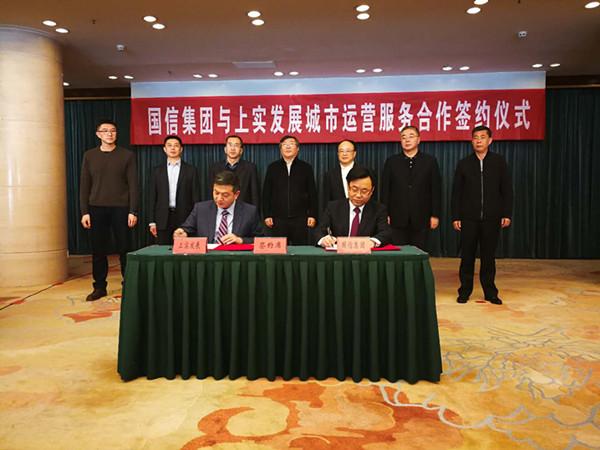 """青岛国信与上海实业强强联合 打造城市运营服务""""新标杆"""""""