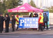泰安市政中心停车场大年初二起继续免费对外地游客开放