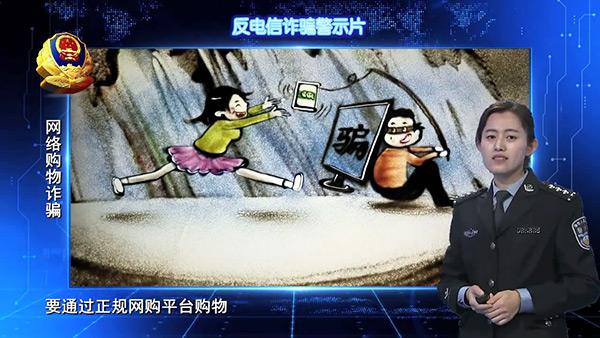 80秒|警花沙画说防骗,网络购物诈骗套路大起底