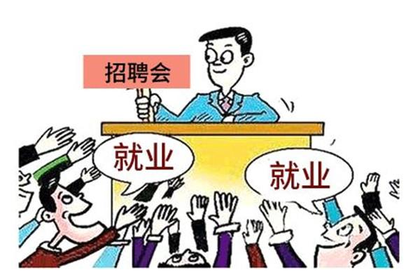 青岛新春首场招聘会初八开始连办七场  一万多个岗位!