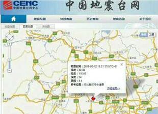 受廊坊地震影响的京沪高铁、京沪既有线恢复正常运行