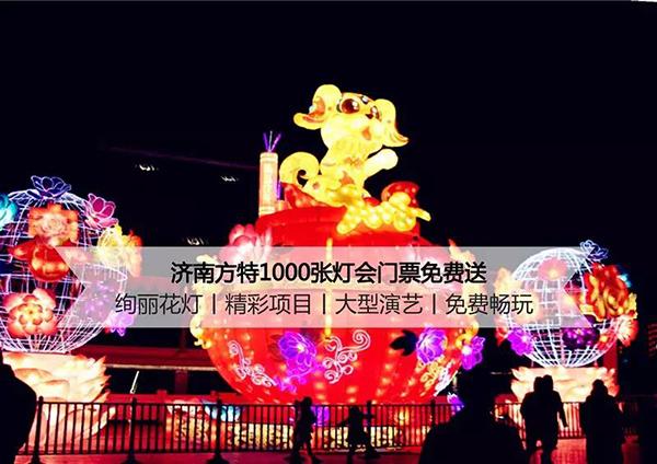 济南方特1000张灯会门票免费送! 看花灯逛庙会通通免费!