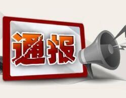 临沂市纪委通报5起违反中央八项规定精神典型问题