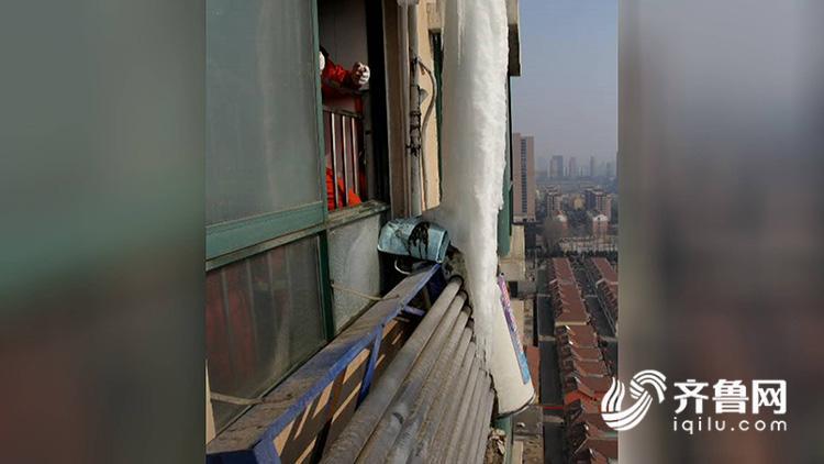 29层高楼外悬挂大冰溜子 滕州消防官兵紧急铲除