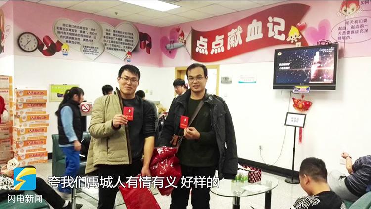 禹城男子因病在京手术急需O型血 10名同事千里驰援献上救命血