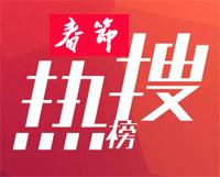 2018山东人春节热搜榜出炉 情人节撞春节谁的礼物最难选?