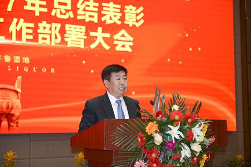 景芝酒业2017年总结表彰暨2018年工作部署大会召开