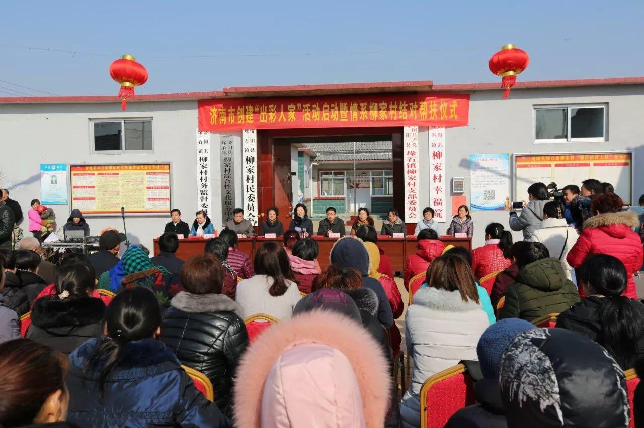 """济南市妇联开展创建""""出彩人家""""活动"""