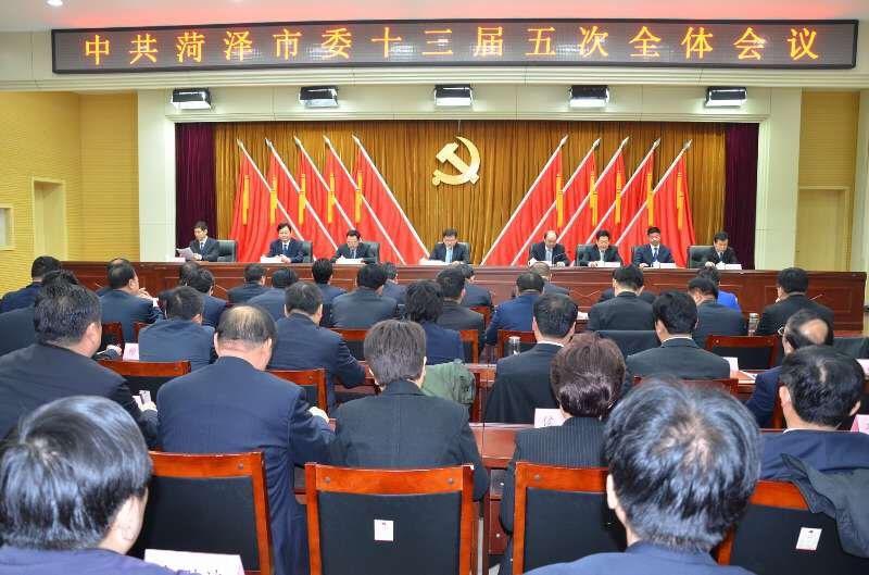 中共菏泽市委十三届五次全体会议举行
