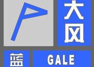 海丽气象吧丨潍坊发布大风蓝色预警 市民注意防范