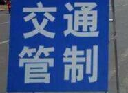 注意!2月15日17时至16日0时 曲阜市6个路段实行交通管制