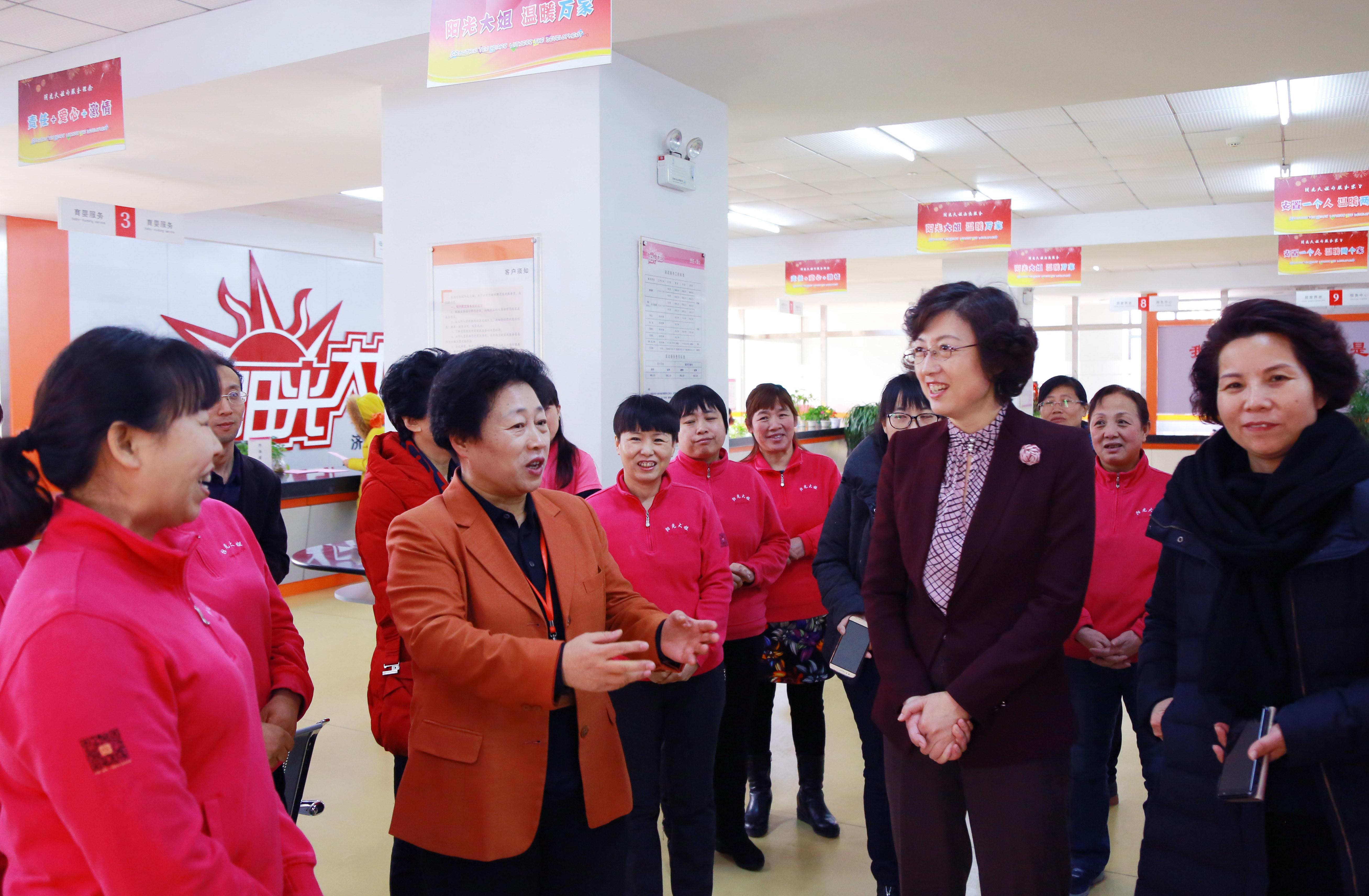 省妇联主席张惠到济南市阳光大姐调研指导工作