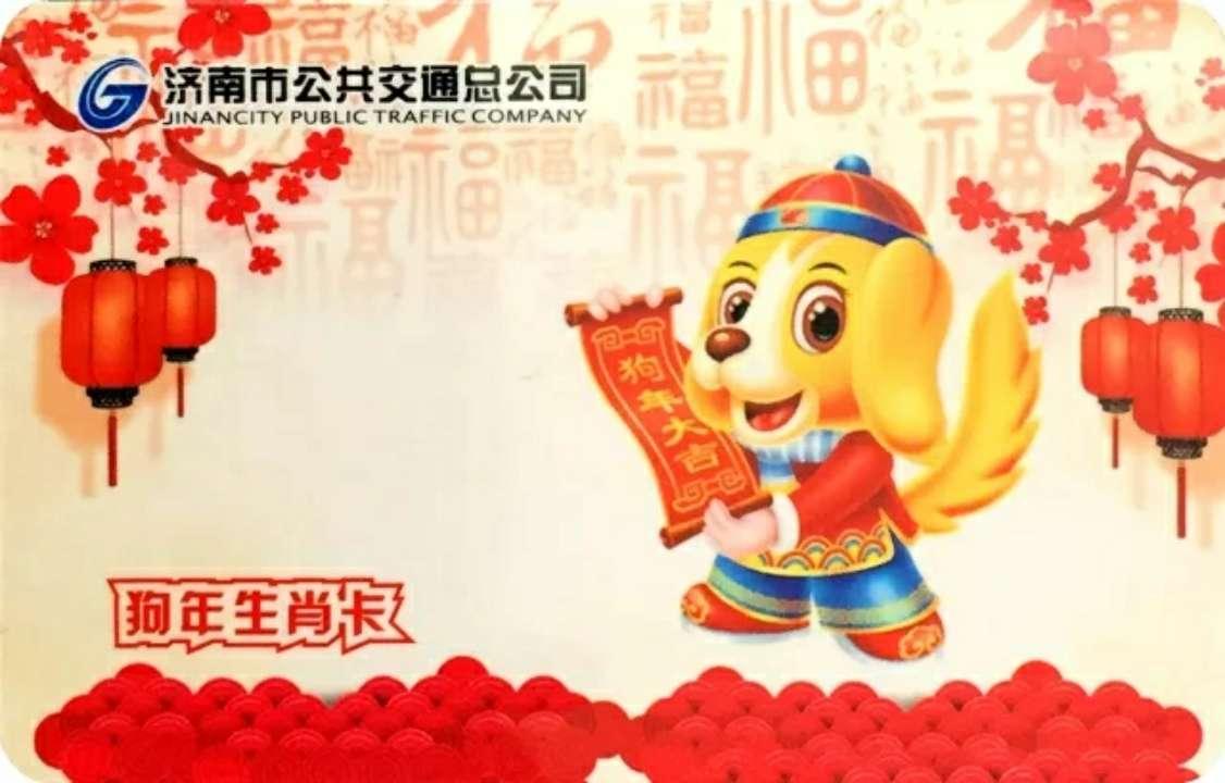 济南公交发行狗年生肖纪念卡