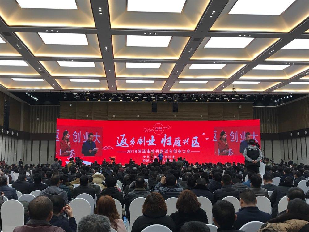 菏泽市牡丹区返乡创业大会召开 现场签约22个项目总投资110亿元