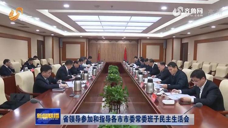 山东省领导参加和指导各市市委常委班子民主生活会