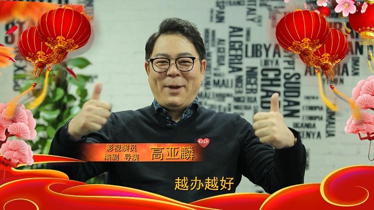 黄渤、高亚麟……36秒视频告诉你给山东台公共频道观众拜年的老乡还有谁