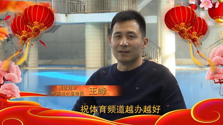 36秒丨@山东台体育频道观众!请查收运动员王峰、吴敏等发来的新年祝福
