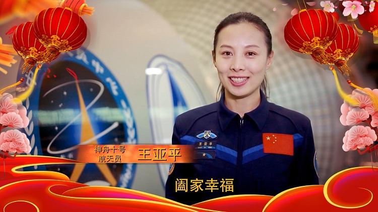 37秒丨航天员王亚平、演员靳东……Ta们给山东台国际频道观众拜年啦