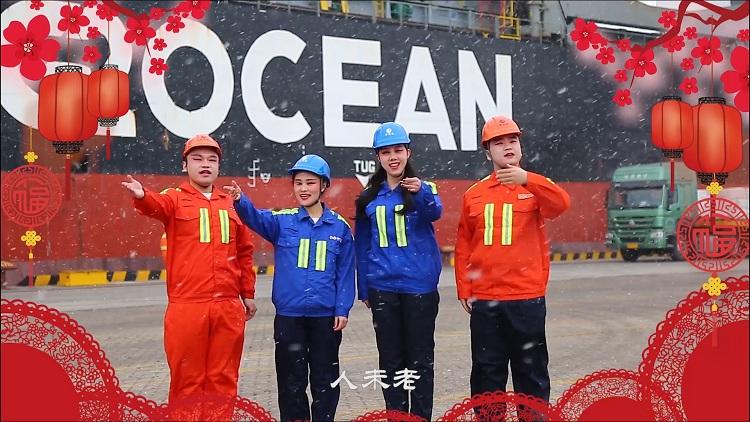 161秒丨厉害了!青岛港码头工人用京剧演绎《难忘今宵》