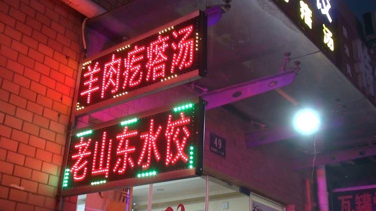 回家的路丨从临沂到上海打拼20多年卖水饺 说到这件事时女儿泣不成声